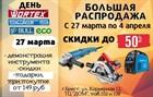 Большая распродажа Wortex, Solaris, Eco, Bull c 27 марта по 4 апреля!