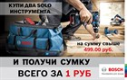 Купи два Solo инструмента Bosch на сумму свыше 499 рублей и получи БОЛЬШУЮ сумку всего за 1 рубль!
