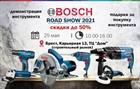 """BOSCH ROAD SHOW 2021 в Бресте на Карьерной 12,ТЦ """"Дом"""". ТОЛЬКО 25 мая 2021!!!"""