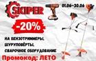 Скидка 20% на бензонтриммеры, электроинтрументы, сварочное оборудование SKIPER,KATANA,D'ARC,SBK