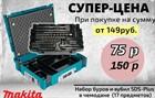 Набор буров и зубил SDS-Plus Makita в чемодане Makpac (17 предметов) по СУПЕР-ЦЕНЕ!