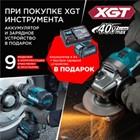 При покупке XGT инструмента Makita – аккумулятор XGT BL4040 4,0 Ah и быстрое зарядное DC40RA в подарок!
