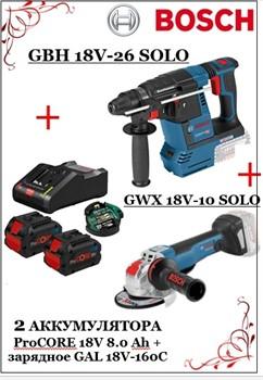 КОМПЛЕКТ BOSCH: Перфоратор GBH 18V-26 (18V, 2.6 Дж, ЕС-Motor, Solo-версия) + углошлифмашина GWX 18V-10 (18.0 В, EC-Motor,X-lock, Solo-версия) + Аккумуляторы ProCORE18V 8.0 Ah (2 шт) + зарядное GAL 18V-160 C - фото 192921