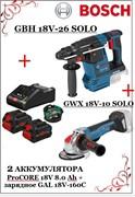 КОМПЛЕКТ BOSCH: Перфоратор GBH 18V-26 (18V, 2.6 Дж, ЕС-Motor, Solo-версия) + углошлифмашина GWX 18V-10 (18.0 В, EC-Motor,X-lock, Solo-версия) + Аккумуляторы ProCORE18V 8.0 Ah (2 шт) + зарядное GAL 18V-160 C