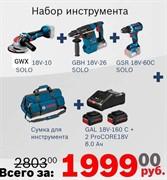 КОМПЛЕКТ BOSCH: Перфоратор GBH 18V-26 (18V, 2.6 Дж, ЕС-Motor, Solo) +углошлифмашина GWX 18V-10 (18.0 В, EC-Motor,X-lock, Solo) +Шуруповёрт GSR 18V-60C (18V,ЕС-Motor, 60Нм)+Аккумуляторы ProCORE18V 8.0 Ah (2 шт) и зарядное GAL 18V-160C+сумка