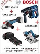 КОМПЛЕКТ BOSCH: Перфоратор GBH 180-Li (18V ,ЕС-Motor, 2.0 Дж,Solo-версия) + углошлифмашина GWX 18V-10 (18.0 В, EC-Motor,X-lock, Solo-версия) + Аккумуляторы ProCORE18V 4.0 Ah (2 шт) + зарядное GAL 1880 CV + дисковая пила GKS 18V-57(18V, пропил:57мм)