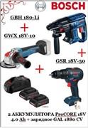 КОМПЛЕКТ BOSCH: Перфоратор GBH 180-Li (18V ,ЕС-Motor, 2.0 Дж,Solo) + Шуруповёрт GSR 18V-50 (18V, 50 Нм, ЕС-Motor, Solo)+ углошлифмашина GWX 18V-10 (18.0 В, EC-Motor,X-lock, Solo-версия) + Аккумуляторы ProCORE18V 4.0 Ah (2 шт) + зарядное GAL 1880 C