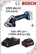Комплект BOSCH: Аккумуляторная Угловая шлифмашина GWS 180-LI  SOLO (18.0 В, Li-Ion, диск 125х22.0 мм,Bl-мотор)+BOSCH StarterSet 4.0 (зарядное GAL 18V-40 + 1 аккумулятор 4.0Ah )