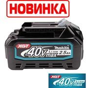 MAKITA Аккумулятор BL4025 2.5 Ah XGT 40Vmax НОВИНКА!