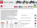 Цепь_50_см_20_0.325_1.5_мм_76_зв._21LPX_OREGON_K_затачиваются_напильником_4.8_мм,_для_проф._интенсивного_использования_21LPX076EK