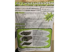 Спанбонд_30_белый_2.1x10м_4810561572399