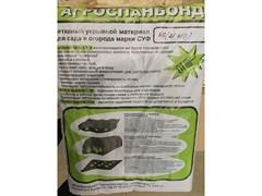 Спанбонд_60_чёрный_2.1x10м_1107603826859