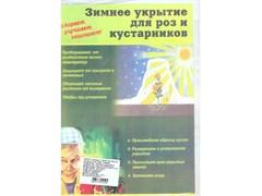 Укрытие_зимнее_для_кустарников_и_роз_0,4х0,8м_плотность_80гм2_4607137551595