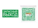 Знак_ЗАПАСНЫЙ_ВЫХОД_200х100мм_TDM_SQ08170057